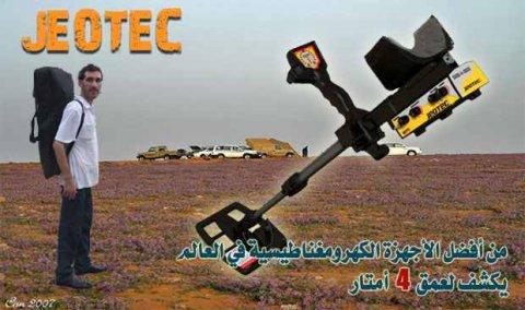 جهاز JEOTEC بالنظام الكهرو مغناطيسي لكشف الذهب