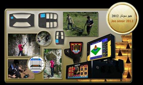 اجهزة كشف الذهب 0096550212561