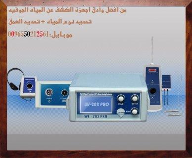 اجهزة الكشف عن المياه الجوفية 0096550212561