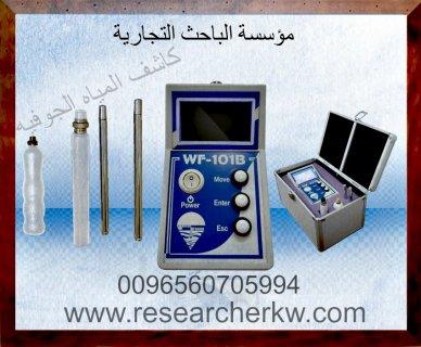 افضل اجهزة الكشف عن المياه الجوفية wf101.مؤسسة الباحث التجارية