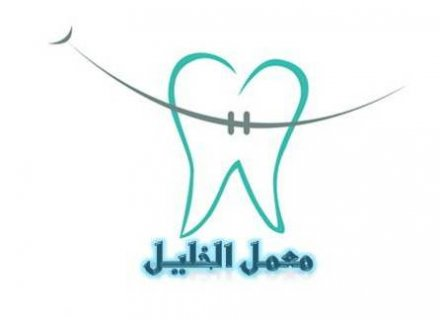 معمل الخليل التقني   لصناعة الاسنان الخزفية