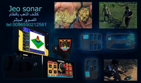 اجهزة كشف الذهب الكويت 0096550212561