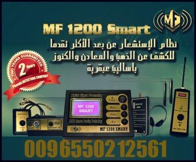 للبيع جهاز كشف الذهب امريكي 0096550212561