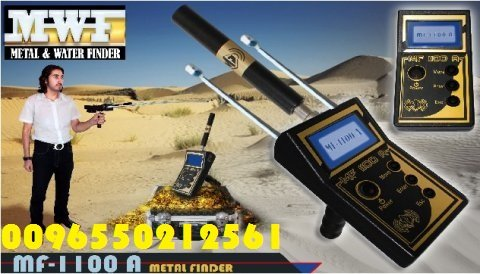 افضل اجهزة كشف الذهب 0096550212561