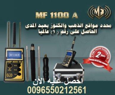 جهاز كشف الذهب والمعادن الثمينه MF1100 A  اجهزة كشف الذهب