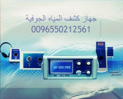 للبيع افضل اجهزة كشف الذهب والمياه في الخليج واليمن 2014
