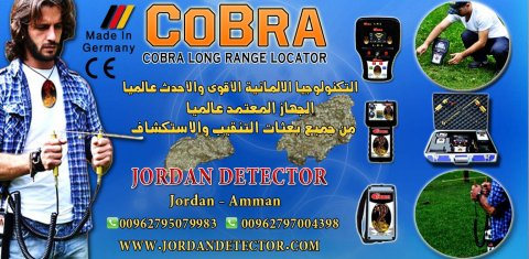 Cobra L-R-L - الاكثر مبيعا لاجهزة كشف الذهب عالميا