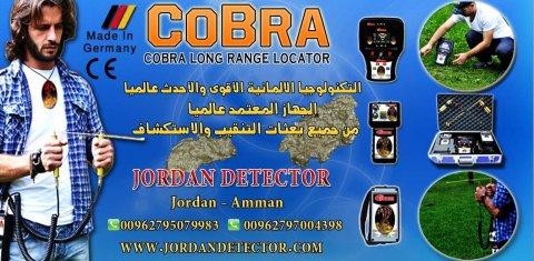 جديد اجهزة كشف الذهب الاقوى عالميا - Cobra L-R-L