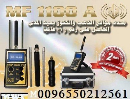 اجهزة كشف الذهب والاثار اليمن - MF 2015