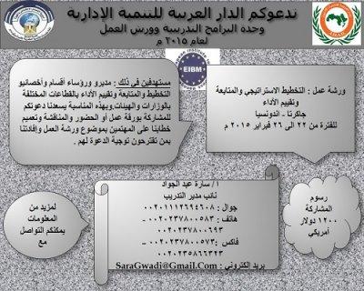 وحدة البرامج التدريبية وورش العمل شهر فبراير 2015