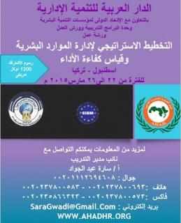 ورشة عمل  : الجوانب القانونية والفنية لحماية أمن المعلومات اسطنب