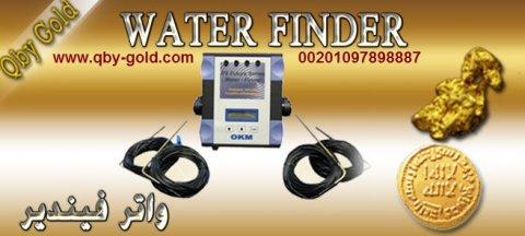 اجهزة المياة الجوفية - www.qby-gold.com