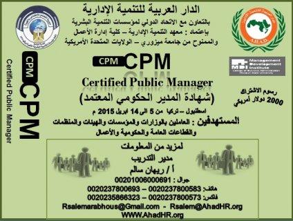شهادة المدير الحكومي المعتمد – ماجستير إدارة العلاقات العامة الم