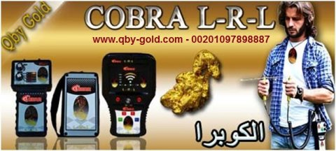 جديد من شركة كيو بى واى جهاز الكوبرا _ www.qby-gold.com