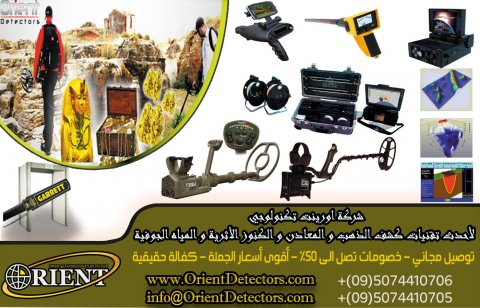 أحدث أجهزة كشف الذهب والكنوز الدفينة-www.OrientDetectors.com