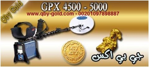 اجهزة كشف المعادن والفراغات  www.qby-gold.com 00201097898887