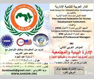 تعقد الدار لاعربية للتنمية الادارية مؤتمر البيئة