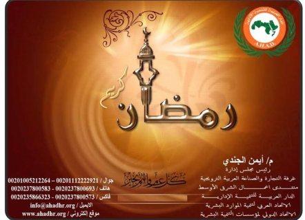 تهنىء الدار العربية للتنمية الادارية كافة الجهات بحلول شهر رمضان