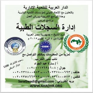 برنامج تدريبي  : إدارة السجلات الطبية شرم الشيخ– جمهورية مصر الع