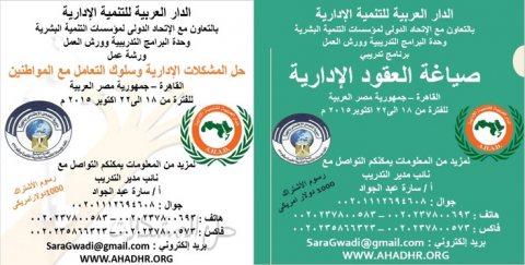 فعاليات الدارالعربية للتنمية الادارية للفترة من18الي22اكتوبر2015