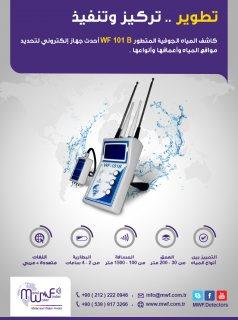 WF101B UNDERGROUND WATER FINDER افضل اجهزة كشف المياه الجوفية