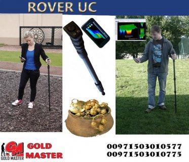 جهاز كشف الذهب التصويري روفر يو سي rover uc جهاز كشف فى اليمن