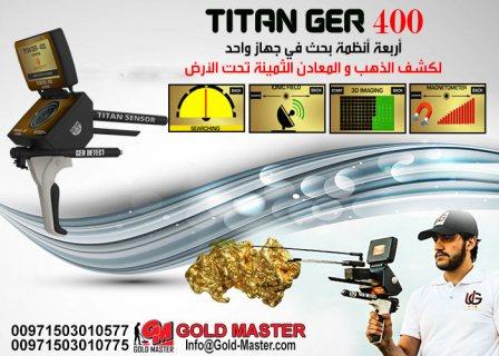 TITAN 400 جهاز التنقيب عن الذهب والكنوز الثمينه
