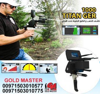 جهاز الكشف عن الذهب والمعادن تيتان 1000