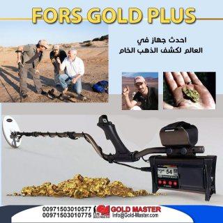 كاشف الذهب الخام جهاز فورس جولد