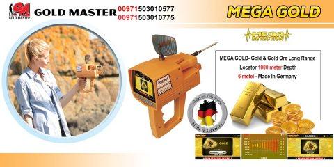 جهاز كشف الذهب والمعادن ميجا جولد