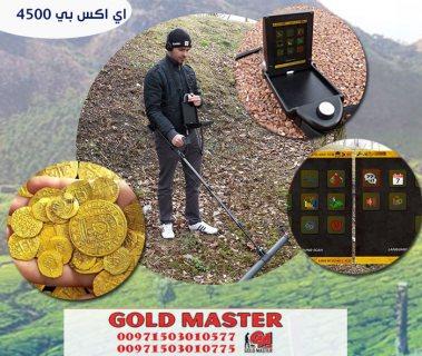 الجهاز الكاشف عن الذهب والكنوز EXP 4500