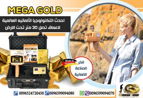 جهاز كشف الذهب والمعادن والماس جهاز ميغا جولد 2017 - 2018