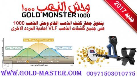 جهاز وحش الذهب | جهاز جولد مونستر | اجهزة كشف الذهب الخام