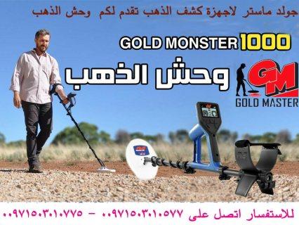 الجهاز الذي كنت بانتظاره! وحش الذهب 1000 – جولد مونستر 1000 – Gold Monster 1000
