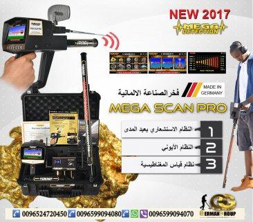 جهاز كشف الذهب والكنوز ميغا سكان برو   Mega Scan Pro / 2017 - 2018