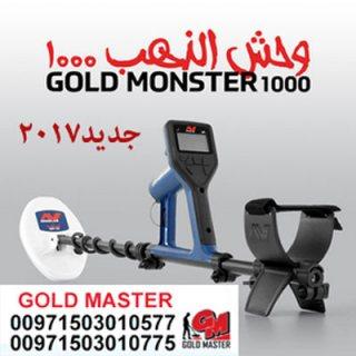 جهاز كشف الذهب والذهب الخام وحش الذهب 1000 || Gold Monster 1000