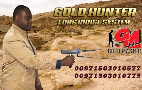 جهاز التنقيب عن المعادن والذهب جولد هونتر