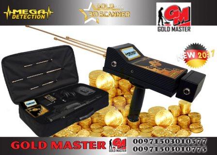 جهاز gold star 3d للتنقيب عن الذهب والكنوز