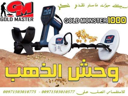 وحش الذهب للبيع 00971503010577