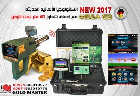 8 برامج للكشف عن الذهب فى جهاز واحد ميجا جى 3