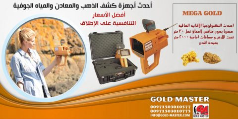 جهاز التنقيب عن الذهب الافضل عالميا ميجا جولد