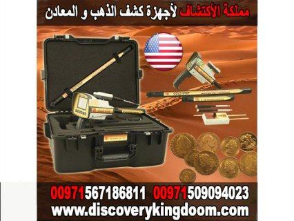 جهاز جولد ستيب الأقوى لكشف الذهب والمعادن في اليمن