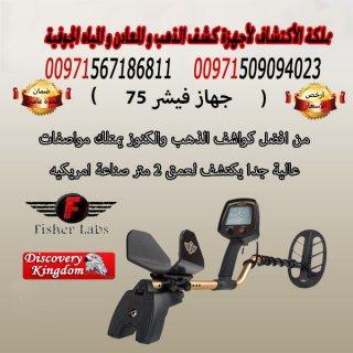 جهاز fisher 75 الأقوى لعمليات البحث والتنقيب عن الذهب 00971509094023