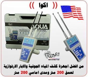 جهاز اكوا الجديد لكشف مياه الابار تحت الارض في اليمن