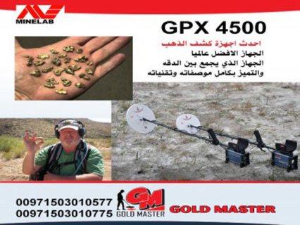 جهاز كشف الذهب الخام وعروق الذهب GPX 4500