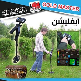 جهاز كشف الذهب للبيع فى اليمن 00971503010577