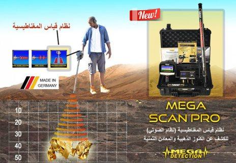 كاشف الذهب الخام والمعادن  MEGA SCAN PRO