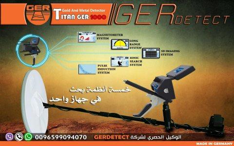 جهاز كشف الذهب والمعادن والكهوف TITAN GER 1000