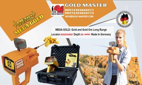ميجا جولد| جهاز كشف الذهب  الحديث