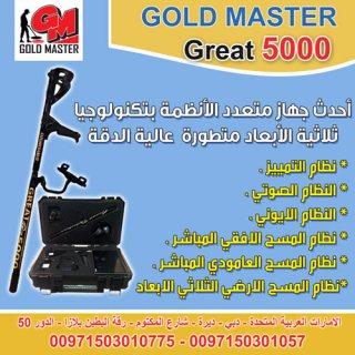 كاشف الذهب والمعادن وفلذات الذهب جهاز جريت 5000